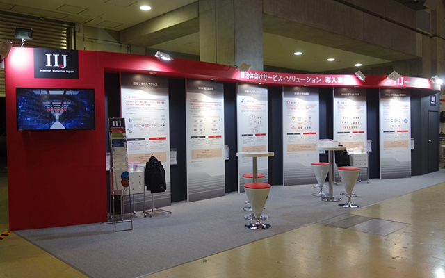 Internet Initiative Japan Inc. booth / Local Government Promotion Fair 2017